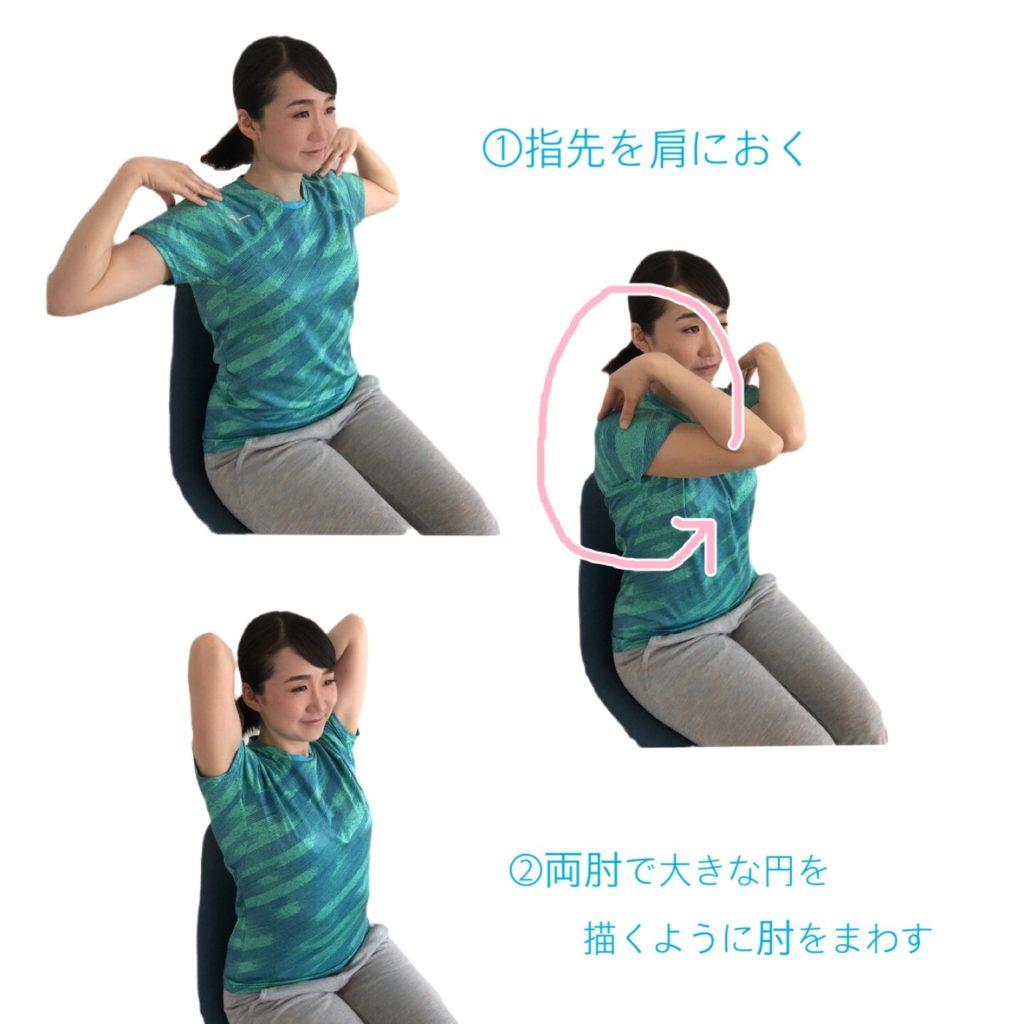 肩こり解消ストレッチ肩甲骨ほぐし