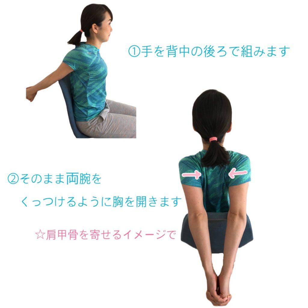 肩こり解消ストレッチ胸のストレッチ