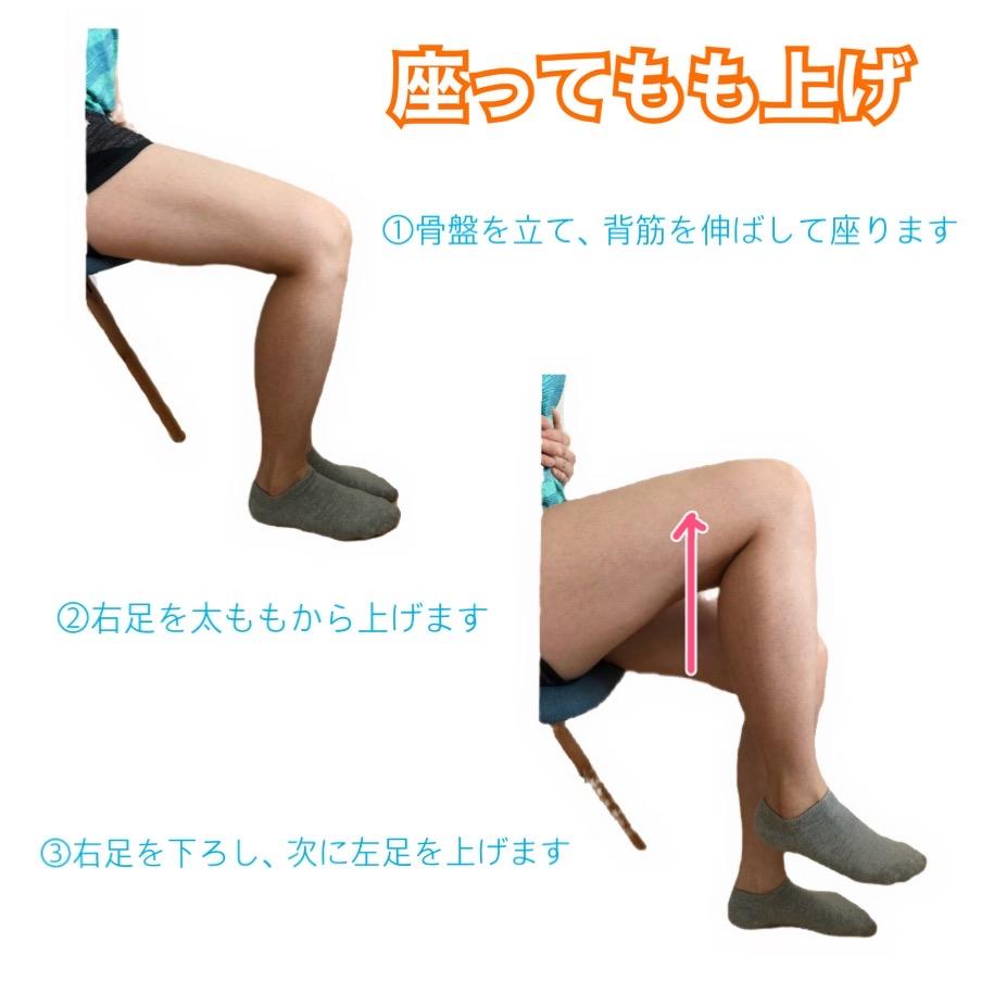 座りながらできる脚痩せトレーニング